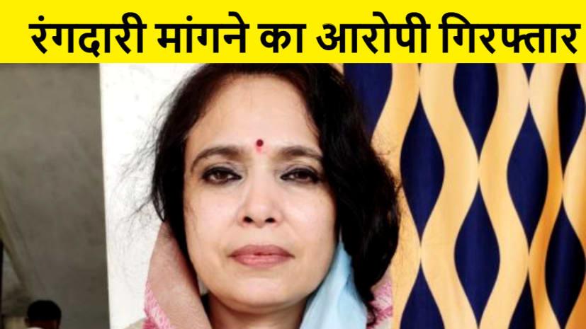 भाजपा विधायक से रंगदारी मांगने का आरोपी गिरफ्तार, पूछताछ में जुटी पुलिस
