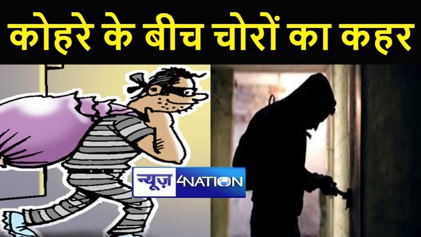 शहर में हर दिन हो रही चोरी की वारदात, ठंड बढ़ते ही बढ़ गई है चोरों की सक्रियता