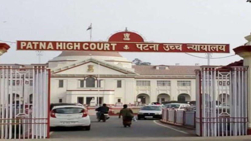 2014 में तीन जजों को बर्खास्त किए जाने के फैसले पर पटना हाईकोर्ट ने लगाई मुहर