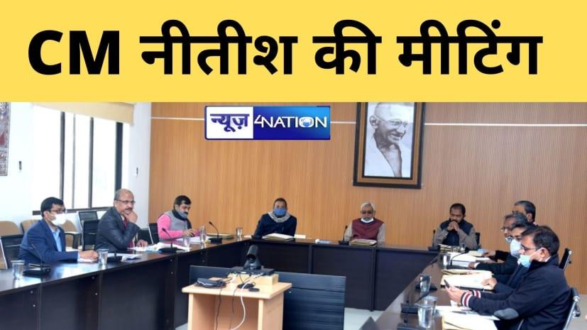 CM नीतीश सात निश्चय-2 को लेकर कर रहे मीटिंग,श्रम संसाधन व विज्ञान प्रौद्योगिकी विभाग की योजनाओं को लेकर मंथन