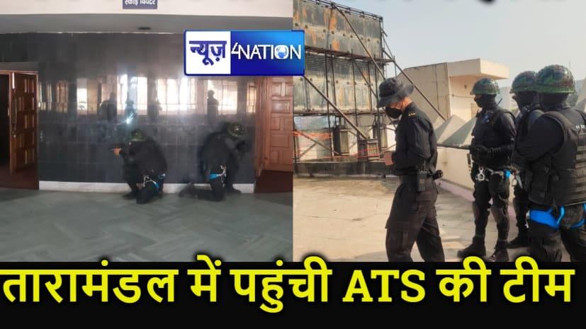 तारामंडल की सुरक्षा के लिए पहुंची एटीएस की टीम, पूरे परिसर को घेरा