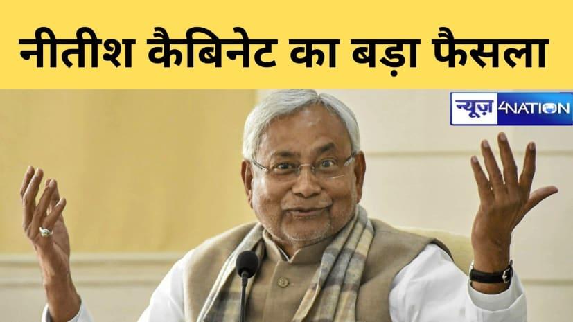 बिहार के मुंसिफ कोर्ट व अन्य विभागों में होगी 'बहाली', नीतीश कैबिनेट ने नये पदों का किया सृजन