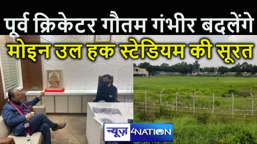 मोइन-उल-हक स्टेडियम की सूरत बदलेंगे गौतम गंभीर, बिहार सरकार के इस मंत्री ने मांगा सुझाव