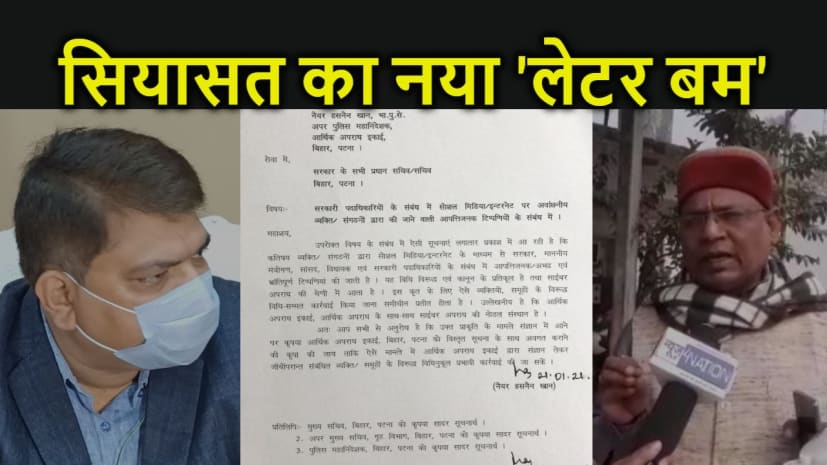 सोशल मीडिया वाले लेटर पर वार पलटवार, भाजपा ने कहा - खुद को कानून से ऊपर न समझें नेता प्रतिपक्ष