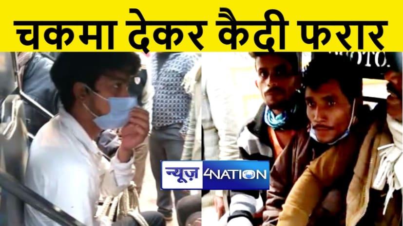 पटना में पुलिस को चकमा देकर कैदी फरार, पुलिस महकमें में मचा हडकंप
