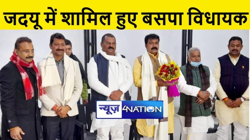 बिहार में जदयू का बढ़ा कुनबा, बसपा के एकमात्र विधायक पार्टी में हुए शामिल
