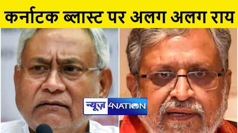 कर्नाटक ब्लास्ट में बिहारियों की मौत पर CM नीतीश ने जता दिया शोक, पूर्व डिप्टी CM ने कहा- मृतक बिहार के हैं यह क्लियर नहीं