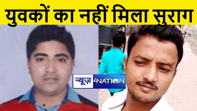 पटना से गायब दो युवकों का नहीं मिला सुराग, 11 दिन बाद भी पुलिस क्वे हाथ खाली