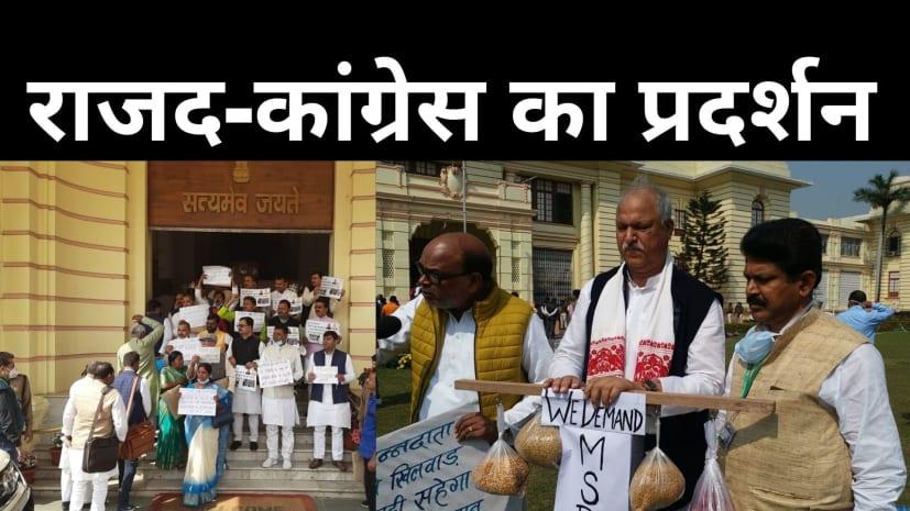विधानसभा परिसर में राजद-कांग्रेस विधायकों का प्रदर्शन, कांग्रेस MLA दाल-चावल और गेहूं लेकर पहुंचे