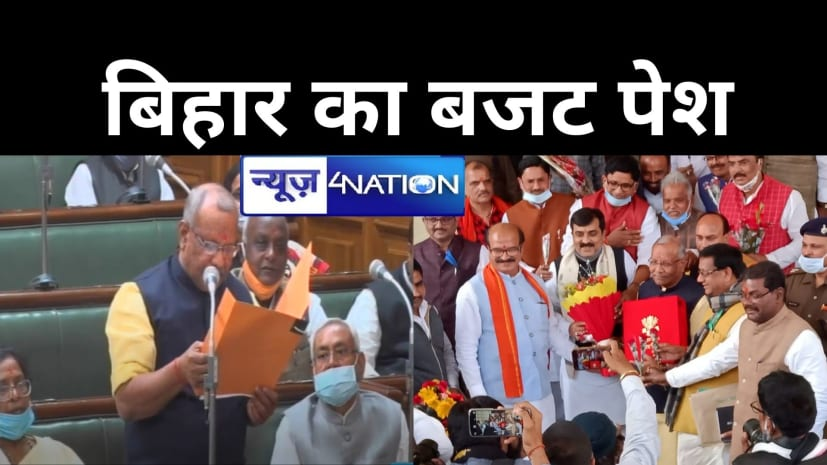 बिहार का बजटः विधानसभा में डिप्टी CM तारकिशोर ने किया पेश,जानें....