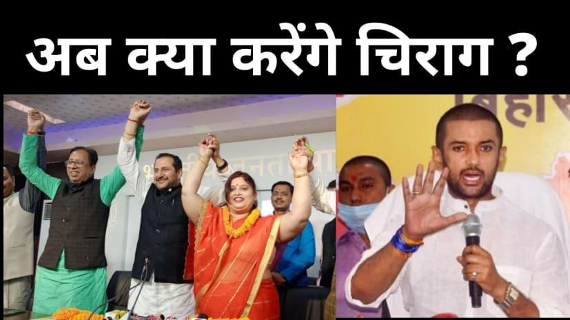 अब क्या करेंगे चिराग ? LJP की MLC नूतन सिंह बीजेपी में शामिल, BJP का हनुमान बताते-बताते विप में हो गए 'शून्य'