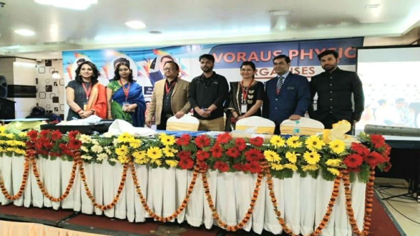 पटना में फिजियोथेरेपी पर 2 दिवसीय सेमिनार का आयोजन,बिहार समेत पड़ोसी राज्यों से भी शामिल हुए विशेषज्ञ