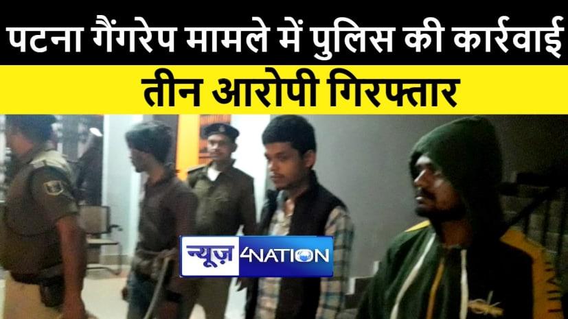 पटना में नाबालिग से होटल में गैंगरेप मामला, पुलिस ने तीनों आरोपियों को किया गिरफ्तार
