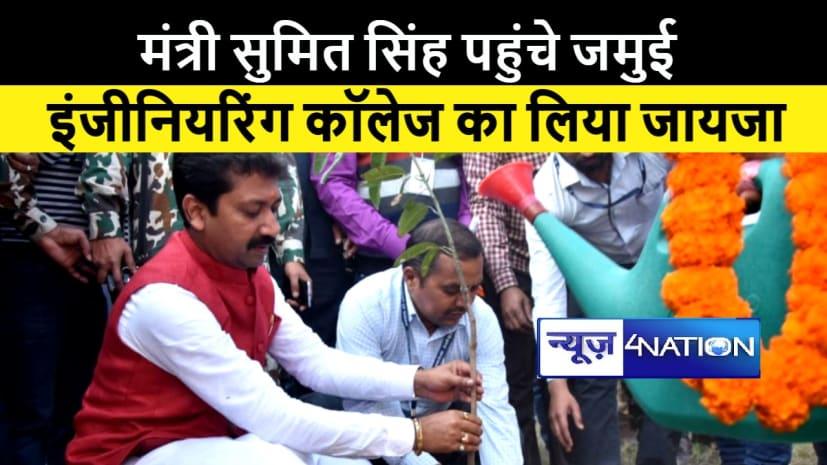 बिहार के इंजीनियरिंग कॉलेजों को आधुनिक सुविधाओं से सुसज्जित करना सरकार की प्राथमिकता : सुमित सिंह