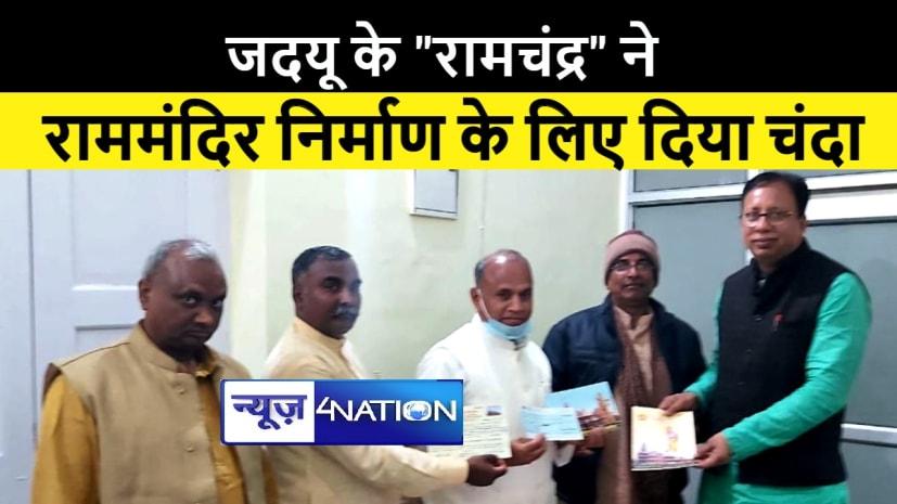 """जदयू के """"रामचंद्र"""" ने राममंदिर निर्माण के लिए दिया चंदा, जानिए कितनी दी सहयोग राशि"""