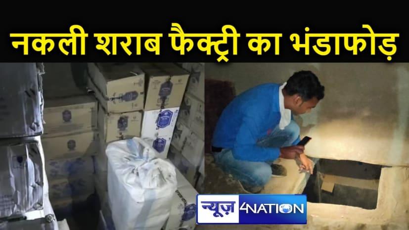 Bihar News : उत्पाद-पुलिस की बड़ी छापेमारी,मकान और गोदाम में नकली अंग्रेजी शराब फैक्ट्री का भंडाफोड़, रात भर चलती रही कार्रवाई