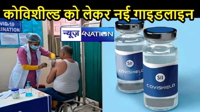 CORONA VACCINE UPDATE: केंद्र सरकार ने जारी की नई गाइडलाइन, वैक्सीनेशन के डोज के अंतराल में किया गया बदलाव