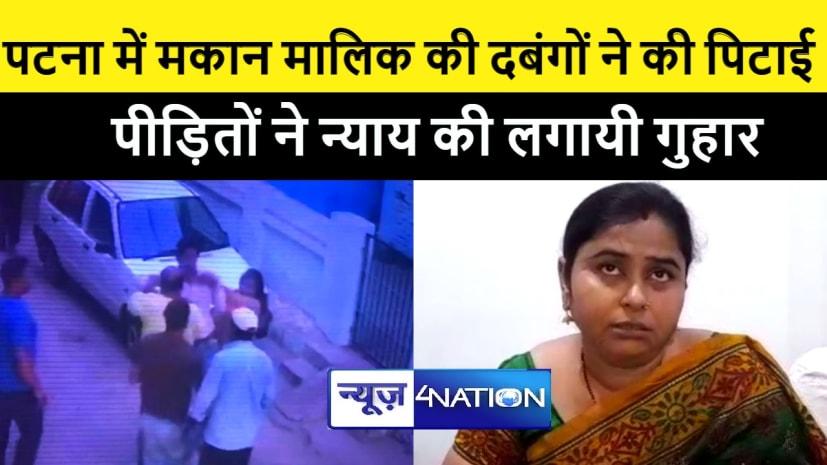 पटना में दबंगों ने की मकान मालिक की पिटाई, घटना सीसीटीवी कैमरे में कैद