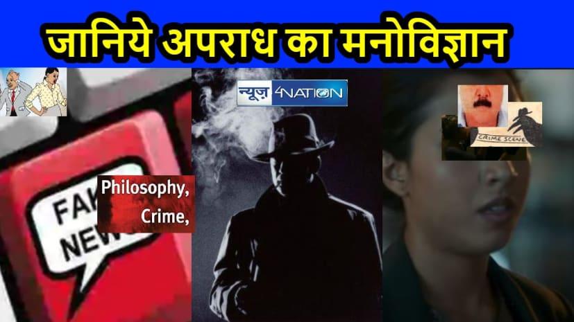 जानिये अपराध का मनोविज्ञान, क्यों लोग अपराध वाली फ़िल्में करते है पसंद?