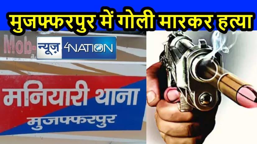 मुजफ्फरपुर में एक हत्या सुलझा नहीं कि दूसरी हत्या,रजिस्ट्री कार्यालय के कर्मी की गोली मारकर हत्या
