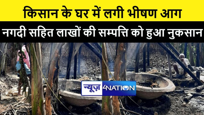 पटना में किसान के घर में लगी भीषण आग, नगदी सहित लाखों की सम्पत्ति जलकर राख