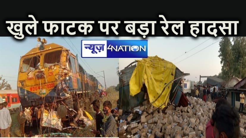 खुले रेल फाटक पर तेज गति से दौड़ती आई ट्रेन और पांच जिंदगियों को रौंदते हुए निकल गई