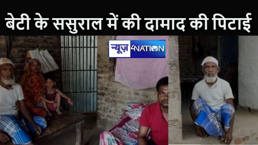 BIHAR NEWS : बेटी ने की शिकायत, गुस्साए दबंग पिता ने दामाद और समधी पर कर दी लात जूतों की बारिश