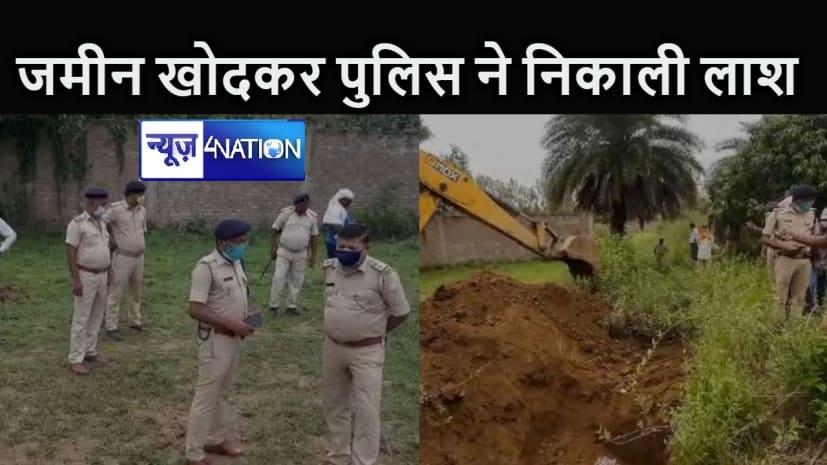 BIHAR NEWS : हत्या कर शव का क्षत विक्षत कर किया दफन, पुलिस ने जमीन खोदकर निकाला बाहर