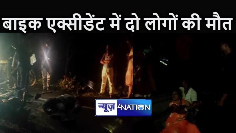BIHAR NEWS : ससुराल से दोस्त से साथ लौट रहा था, रास्ते में अज्ञात वाहन ने मारी टक्कर, दोनों की मौत