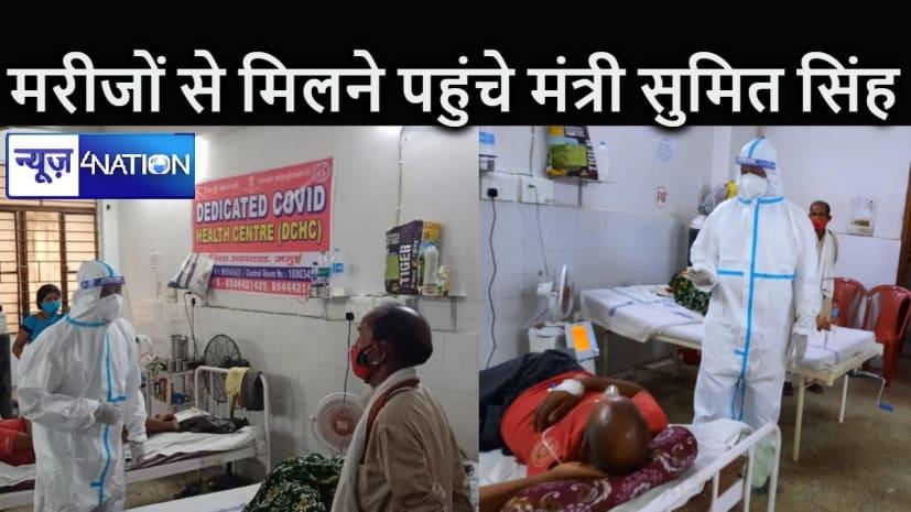 बढ़ाया हौंसला! पीपीई किट पहनकर अस्पताल पहुंचे मंत्री सुमित सिंह, डॉक्टरों और मरीजों से कहा - टीम स्पिरट से महामारी पर करेंगे जीत हासिल