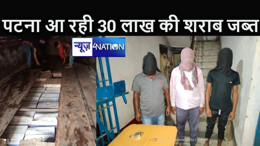 BIHAR NEWS : दो ट्रकों पर लदे 30 लाख की अंग्रेजी शराब बरामद, तीन धंधेबाज गिरफ्तार, झारखंड से लाई जा रही थी बड़ी खेप