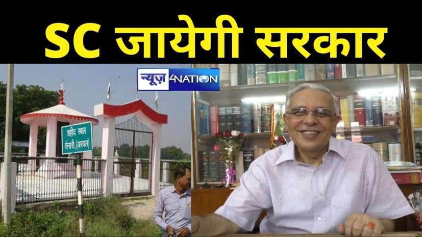 सेनारी नरसंहारः महाधिवक्ता ललित किशोर ने पटना HC के निर्णय के खिलाफ सुप्रीम कोर्ट जाने की कर दी सिफारिश, अब आगे क्या होगा......