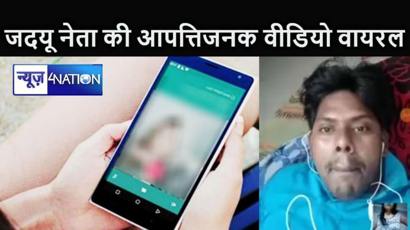 BIHAR NEWS : जदयू नेता की आपत्तिजनक जनक हालत में वीडियो वायरल, कहा - ब्लैकमेल करने की साजिश