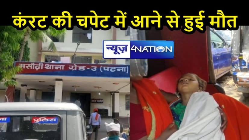 BIHAR NEWS: करंट लगने से बच्ची की मौत, घर से सामान लेने निकली थी बाहर