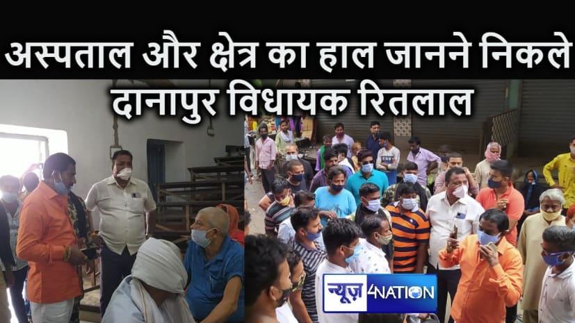दानापुर के अस्पतालों का निरीक्षण करने पहुंचे विधायक रितलाल, स्वास्थ्यककर्मियों को कहा - इलाज में किसी प्रकार की नहीं हो लापरवाही