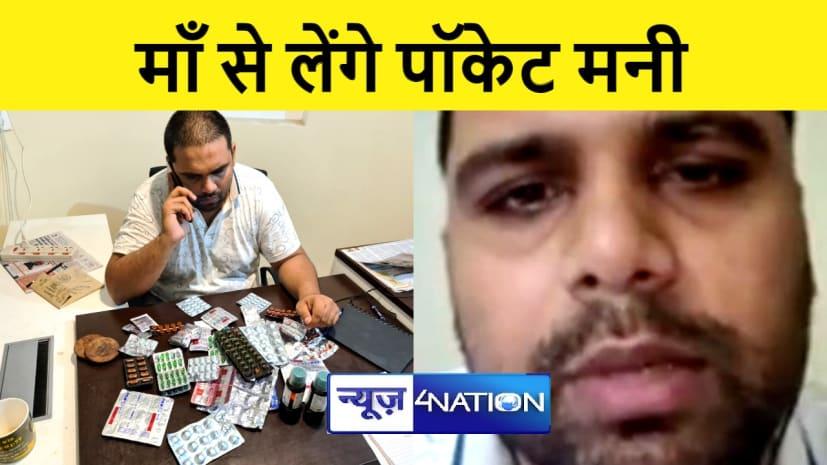 BIHAR NEWS : अपने वेतन से दवा खरीदकर लोगों को देंगे विधायक चेतन आनंद, कहा माँ से लेंगे पॉकेट मनी