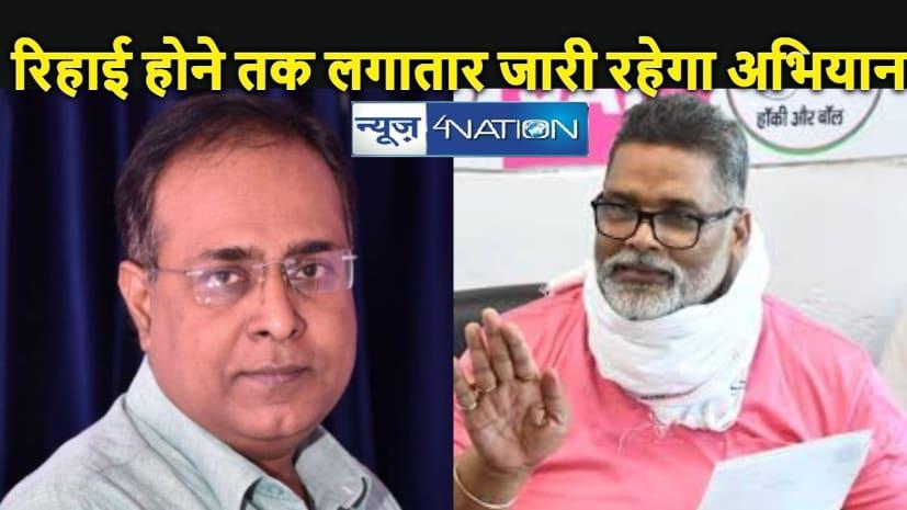 BIHAR NEWS: पप्पू यादव की रिहाई के लिए राष्ट्रपति को पत्र लेखन की शुरुआत, रिहाई होने तक जारी रहेगा अभियान