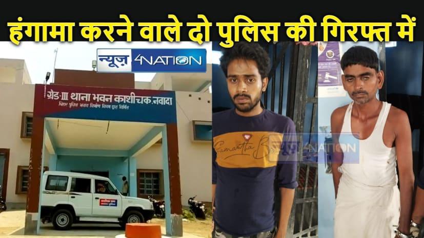 BIHAR NEWS: तीन युवकों की मौत के बाद परिजनों का अस्पताल में हंगामा, डॉक्टर के साथ मारपीट, एक पुलिसकर्मी भी घायल, दो गिरफ्तार