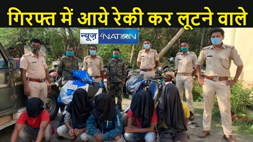JHARKHAND NEWS: पुलिस गिरफ्त में आये लुटेरे, रेकी कर करते थे लूटपाट
