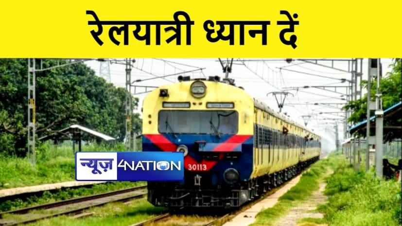 पूर्व मध्य रेलवे का फैसला, अगले आदेश तक 5 जोड़ी एक्सप्रेस और 6 जोड़ी पैसेंजर ट्रेन का परिचालन नहीं होगा