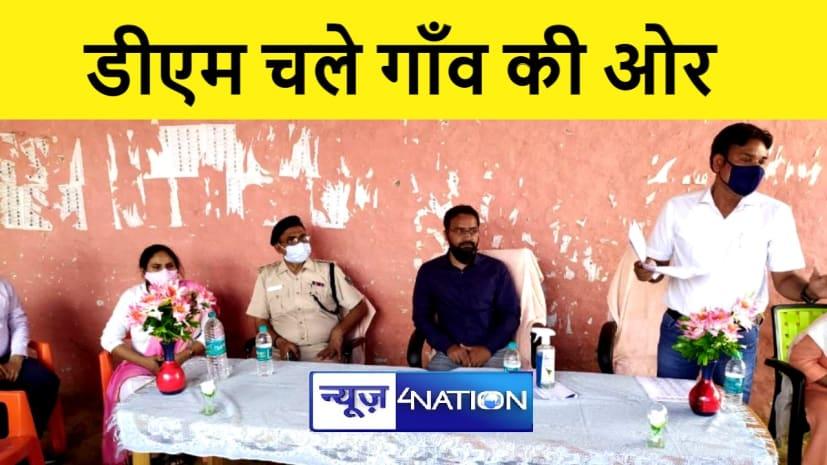 SHEOHAR NEWS : कोरोना से बचाव को लेकर डीएम चले गाँव की ओर, ग्रामीणों के साथ की बैठक
