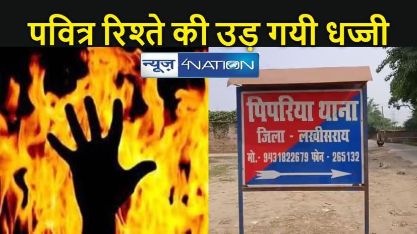 CRIME NEWS: सनसनीखेज: पति ने ही पत्नी को जिंदा जला दिया? परिवार ने भी दिया साथ ! जांच जारी