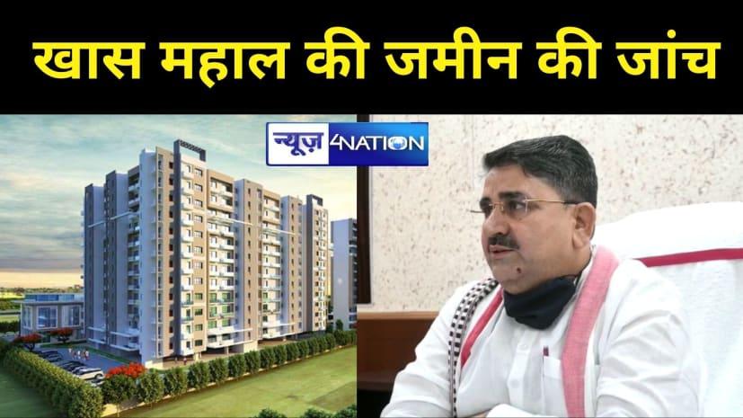 मंत्री की खरी-खरीः खास महाल की जमीन ट्रांसफर करने वालों की बढ़ेगी परेशानी, पटना के बाद सभी 12 जिलों में शुरू होगी जांच