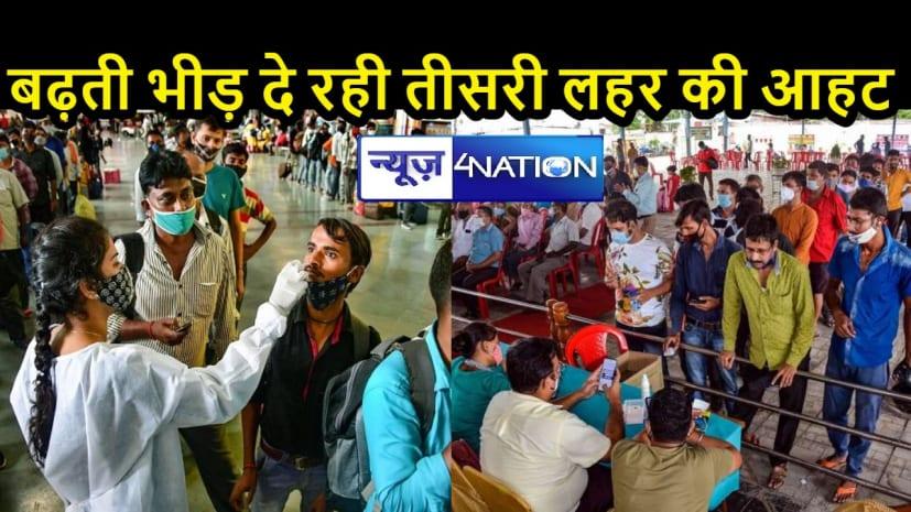 CORONA UPDATES IN INDIA: विश्व के कई हिस्सों में तीसरी लहर की आहट, नहीं चेते तो दोबारा तबाही के मंजर दिखाएगा कोरोना