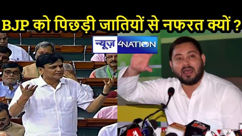 जनगणना पर सियासतः बीजेपी के केंद्र और राज्य में दोहरे रवैये पर भड़के तेजस्वी यादव, पार्टी को बताया पिछड़ी जाति का विरोधी