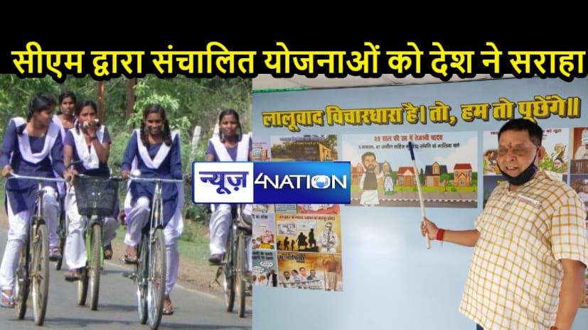 BIHAR POLITICS: मुख्यमंत्री के विकास मॉडल को कई राज्यों ने अपनाया, जल-जीवन-हरियाली और साइकिल योजना को विश्व में मिली ख्याति
