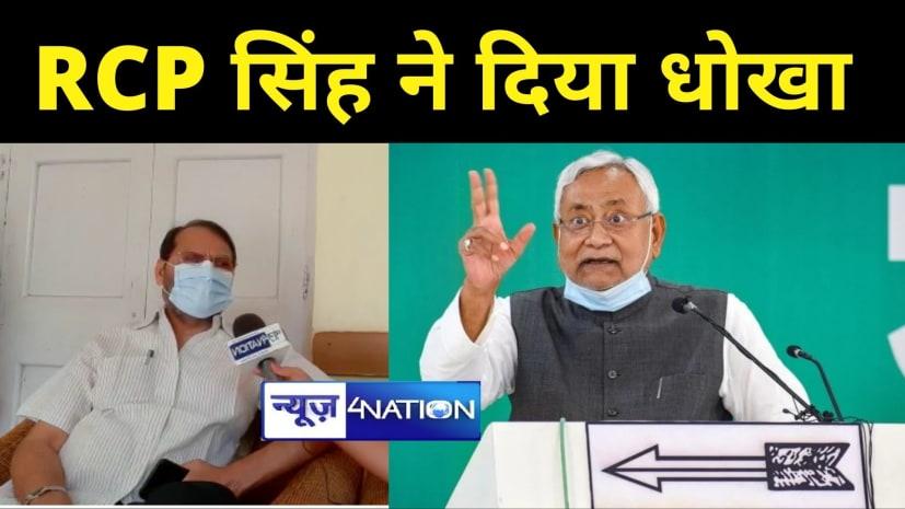 मुख्यमंत्री के 'खास' BJP विधायक का बड़ा खुलासाः JDU के कुछ लोग नीतीश कुमार को धोखा दे रहे, इस बार काफी सोच समझकर बनाएं राष्ट्रीय अध्यक्ष