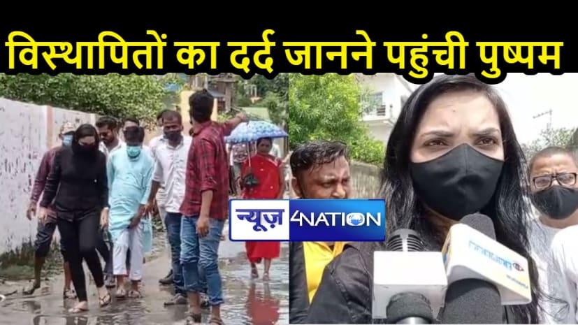 BIHAR NEWS: बाढ़ के बीच जायजा लेने निकली प्लुरल्स प्रेसिडेंट पुष्पम, पीड़ितों से मिली, सरकारी मदद नहीं मिलने पर उठाए सवाल