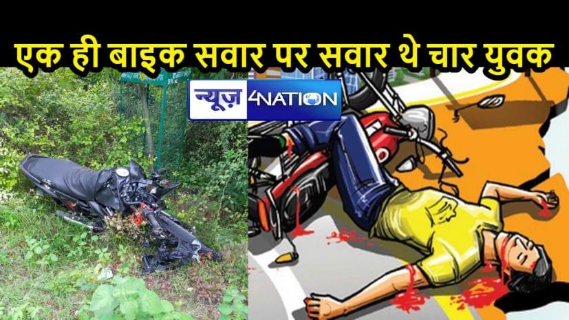 BIHAR NEWS: महंगा पड़ा एक बाइक पर चार लोगों का बैठना, बस से टक्कर में 3 लोगों की मौके पर हुई मौत, एक अन्य जख्मी