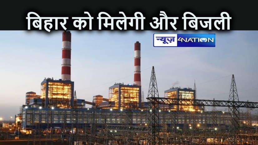 BIHAR NEWS: एनपीजीसी की 660 मेगावाट की दूसरी इकाई से विद्युत उत्पादन होगा शुरू; बिहार को मिलेगी 559 मेगावाट से भी अधिक बिजली